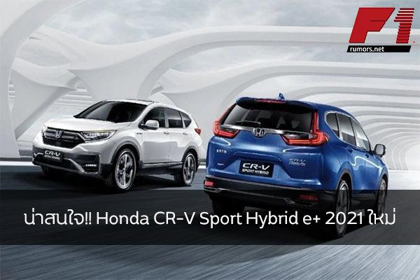 น่าสนใจ!! Honda CR-V Sport Hybrid e+ 2021 ใหม่ F1rumors Car Bigbike Motorsport Honda CR-VSportHybride