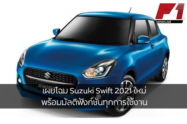 เผยโฉม Suzuki Swift 2021 ใหม่พร้อมมัลติฟังก์ชันทุกการใช้งาน F1rumors Car Bigbike Motorsport Suzuki SuzukiSwift2021