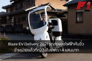 Blaze EV Delivery 2021 รถส่งของไฟฟ้าคันจิ๋ว จำหน่ายแล้วที่ญี่ปุ่นในราคา 1.4 แสนบาท F1rumors Car Bigbike Motorsport BlazeEVDelivery2021