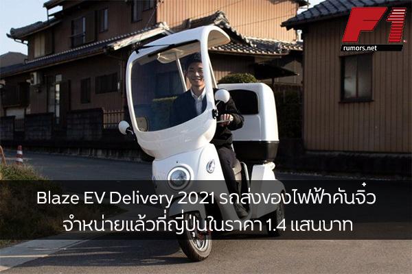 Blaze EV Delivery 2021 รถส่งของไฟฟ้าคันจิ๋ว จำหน่ายแล้วที่ญี่ปุ่นในราคา 1.4 แสนบาท