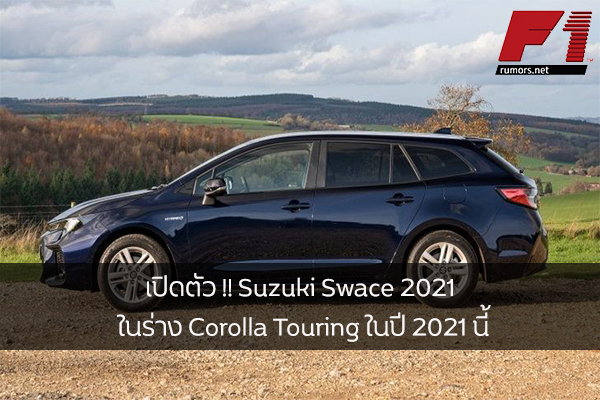 เปิดตัว !! Suzuki Swace 2021 ในร่าง Corolla Touring ในปี 2021 นี้ F1rumors Car Bigbike Motorsport Suzuki SuzukiSwace2021