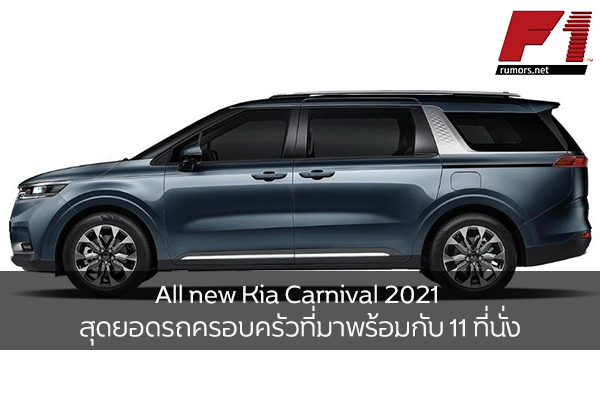 All new Kia Carnival 2021 สุดยอดรถครอบครัวที่มาพร้อมกับ 11 ที่นั่ง F1rumors Car Bigbike Motorsport AllnewKiaCarnival2021