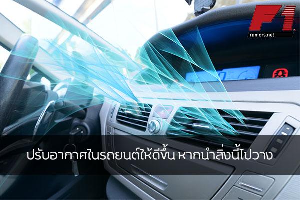 ปรับอากาศในรถยนต์ให้ดีขึ้น หากนำสิ่งนี้ไปวาง