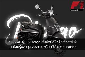 Peugeot Django พาคุณสัมผัสมิติใหม่แห่งการขับขี่ เผยโฉมรุ่นล่าสุด 2021 มาพร้อมสีดำ Dark Edition F1rumors Car Bigbike Motorsport PeugeotDjango2021