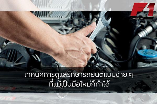 เทคนิคการดูแลรักษารถยนต์แบบง่าย ๆ ที่แม้เป็นมือใหม่ก็ทำได้