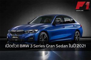 เปิดตัว!! BMW 3 Series Gran Sedan ในปี 2021 F1rumors Car Bigbike Motorsport BMW3SeriesGranSedan