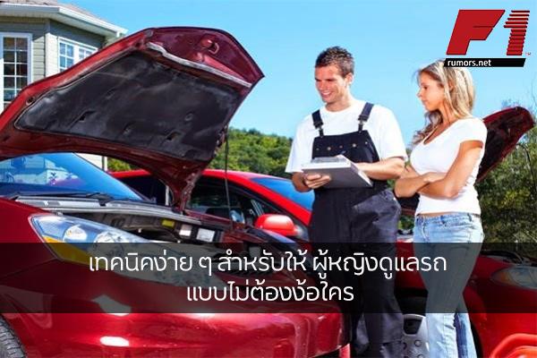 เทคนิคง่าย ๆ สำหรับให้ ผู้หญิงดูแลรถ แบบไม่ต้องง้อใคร