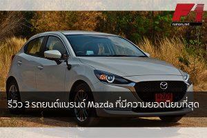 รีวิว 3 รถยนต์แบรนด์ Mazda ที่มีความยอดนิยมที่สุด F1rumors Car Bigbike Motorsport Mazda