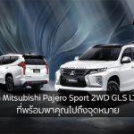 รถ Mitsubishi Pajero Sport 2WD GLS LTD ที่พร้อมพาคุณไปถึงจุดหมาย