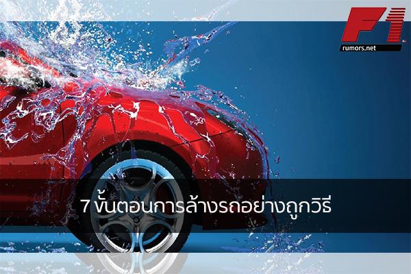 7 ขั้นตอนการล้างรถอย่างถูกวิธี