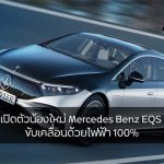 เปิดตัวน้องใหม่ Mercedes Benz EQS ขับเคลื่อนด้วยไฟฟ้า 100%