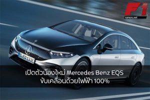 เปิดตัวน้องใหม่ Mercedes Benz EQS ขับเคลื่อนด้วยไฟฟ้า 100% F1rumors Car Bigbike Motorsport MercedesBenzEQS
