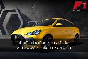 เปิดตัวอย่างเป็นทางการแล้วกับ All New MG 5 รถซีดานทรงสปอร์ต F1rumors Car Bigbike Motorsport AllNewMG5