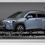 สุดยอด!! Toyota Corolla Cross 2022 มาพร้อมกับเครื่องยนต์แบบเบนซิน Dynamic Force