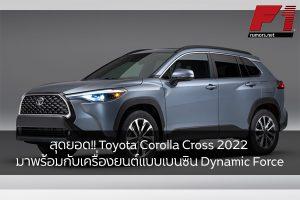 สุดยอด!! Toyota Corolla Cross 2022 มาพร้อมกับเครื่องยนต์แบบเบนซิน Dynamic Force F1rumors Car Bigbike Motorsport Toyota ToyotaCorollaCross2022