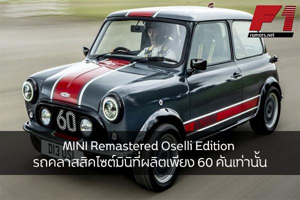 MINI Remastered Oselli Edition รถคลาสสิคไซต์มินิที่ผลิตเพียง 60 คันเท่านั้น
