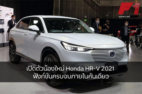 เปิดตัวน้องใหม่ Honda HR-V 2021 ฟังก์ชันครบจบภายในคันเดียว