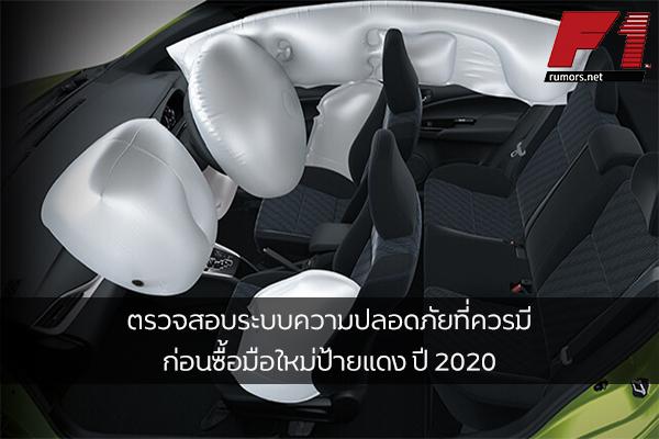 ตรวจสอบระบบความปลอดภัยที่ควรมีก่อนซื้อมือใหม่ป้ายแดง ปี 2020 F1rumors Car Bigbike Motorsport เช็คระบบระบบความปลอดภัยก่อนซื้อรถ