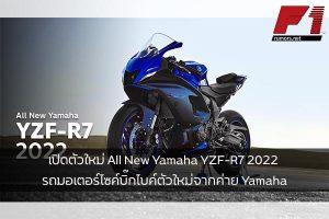 เปิดตัวใหม่ All New Yamaha YZF-R7 2022 รถมอเตอร์ไซค์บิ๊กไบค์ตัวใหม่จากค่าย Yamaha F1rumors Car Bigbike Motorsport Yamaha AllNewYamahaYZF-R72022