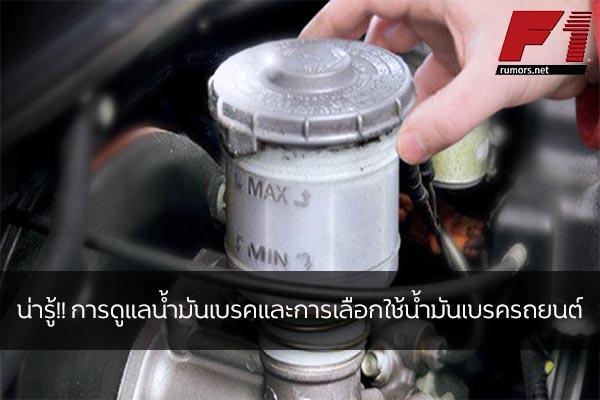 น่ารู้!! การดูแลน้ำมันเบรคและการเลือกใช้น้ำมันเบรครถยนต์