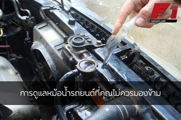 การดูแลหม้อน้ำรถยนต์ที่คุณไม่ควรมองข้าม