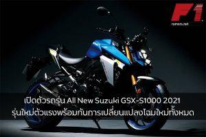 เปิดตัวรถรุ่น All New Suzuki GSX-S1000 2021 รุ่นใหม่ตัวแรงพร้อมกับการเปลี่ยนแปลงโฉมใหม่ทั้งหมด จากค่าย Suzuki F1rumors Car Bigbike Motorsport Suzuki AllNewSuzukiGSX-S10002021