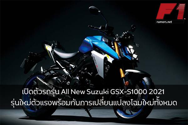 เปิดตัวรถรุ่น All New Suzuki GSX-S1000 2021 รุ่นใหม่ตัวแรงพร้อมกับการเปลี่ยนแปลงโฉมใหม่ทั้งหมด จากค่าย Suzuki