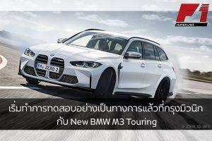 เริ่มทำการทดสอบอย่างเป็นทางการแล้วที่กรุงมิวนิก กับ New BMW M3 Touring F1rumors Car Bigbike Motorsport NewBMWM3Touring