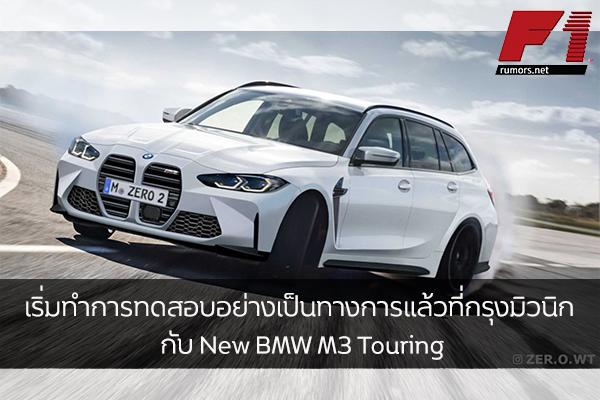 เริ่มทำการทดสอบอย่างเป็นทางการแล้วที่กรุงมิวนิก กับ New BMW M3 Touring