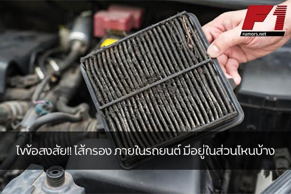 ไขข้อสงสัย!! ไส้กรอง ภายในรถยนต์ มีอยู่ในส่วนไหนบ้าง