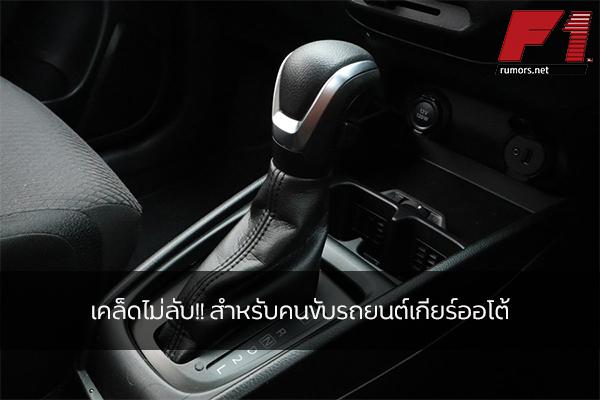 เคล็ดไม่ลับ!! สำหรับคนขับรถยนต์เกียร์ออโต้
