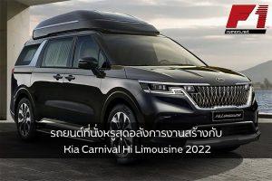 รถยนต์ที่นั่งหรูสุดอลังการงานสร้างกับ Kia Carnival Hi Limousine 2022 F1rumors Car Bigbike Motorsport KiaCarnivalHiLimousine2022
