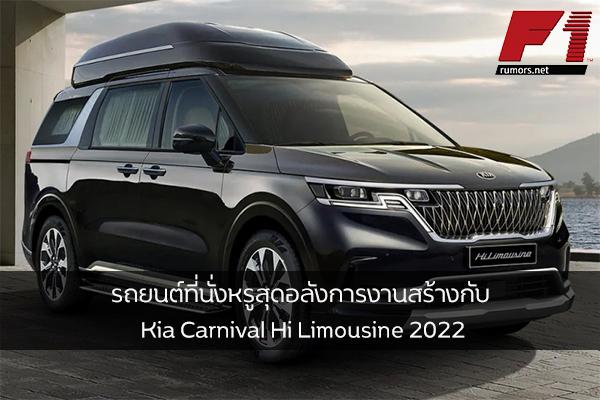 รถยนต์ที่นั่งหรูสุดอลังการงานสร้างกับ Kia Carnival Hi Limousine 2022