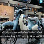เปิดตัวรถมอเตอร์ไซค์คลาสสิคตัวใหม่ รุ่น Honda Monkey 2021 และ รุ่น Honda C125 2021
