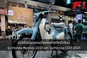 เปิดตัวรถมอเตอร์ไซค์คลาสสิคตัวใหม่ รุ่น Honda Monkey 2021 และ รุ่น Honda C125 2021 F1rumors Car Bigbike Motorsport Honda HondaMonkey2021 HondaC252021