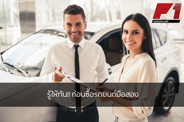 รู้ให้ทัน!! ก่อนซื้อรถยนต์มือสอง