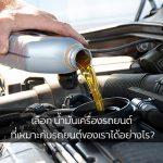 เลือก น้ำมันเครื่องรถยนต์ ที่เหมาะกับรถยนต์ของเราได้อย่างไร?