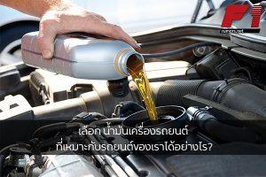 เลือก น้ำมันเครื่องรถยนต์ ที่เหมาะกับรถยนต์ของเราได้อย่างไร? F1rumors Car Bigbike Motorsport เทคนิคเลือกน้ำมันเครื่อง
