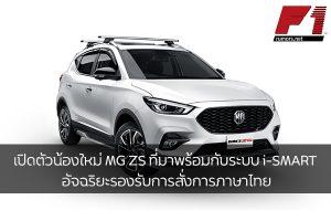 เปิดตัวน้องใหม่ MG ZS ที่มาพร้อมกับระบบ i-SMART อัจฉริยะรองรับการสั่งการภาษาไทย F1rumors Car Bigbike Motorsport MGZS