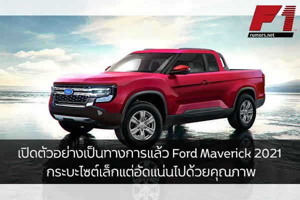 เปิดตัวอย่างเป็นทางการแล้ว สำหรับ Ford Maverick 2021 กระบะไซต์เล็กแต่อัดแน่นไปด้วยคุณภาพ F1rumors Car Bigbike Motorsport FordMaverick2021
