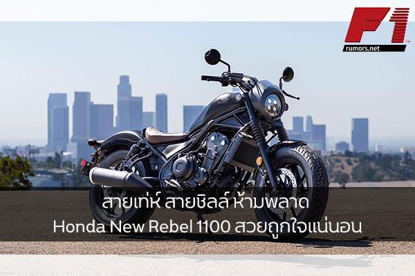 สายเท่ห์ สายชิลล์ ห้ามพลาด Honda New Rebel 1100 สวยถูกใจแน่นอน