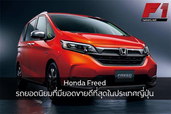 Honda Freed รถยอดนิยมที่มียอดขายดีที่สุดในประเทศญี่ปุ่น F1rumors Car Bigbike Motorsport HondaFreed