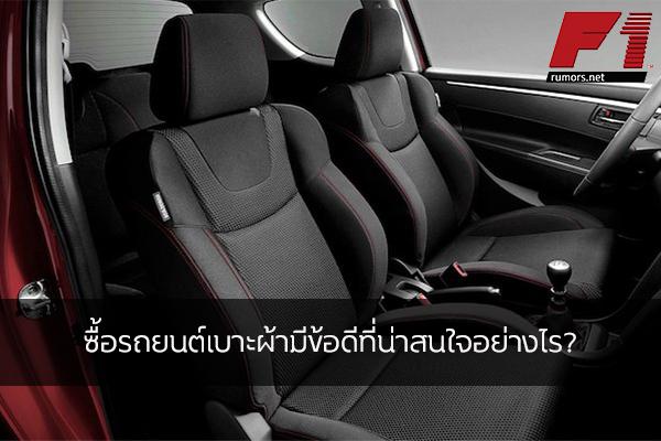 ซื้อรถยนต์เบาะผ้ามีข้อดีที่น่าสนใจอย่างไร?