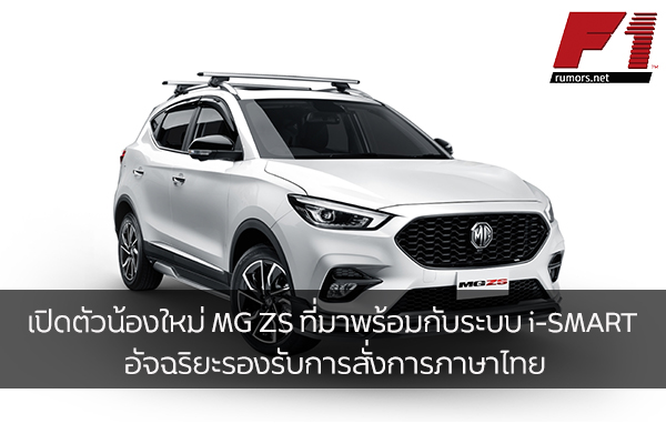 เปิดตัวน้องใหม่ MG ZS ที่มาพร้อมกับระบบ i-SMART อัจฉริยะรองรับการสั่งการภาษาไทย