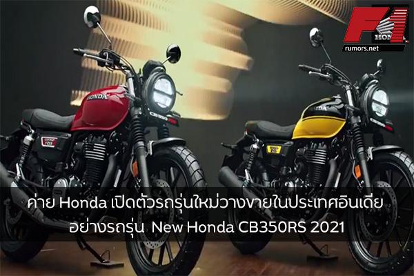 ค่าย Honda เปิดตัวรถรุ่นใหม่วางขายในประเทศอินเดีย อย่างรถรุ่น  New Honda CB350RS 2021