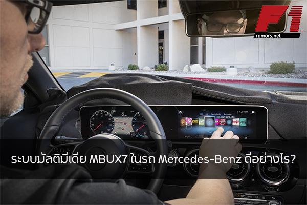 ระบบมัลติมีเดีย MBUX7 ในรถ Mercedes-Benz ดีอย่างไร? F1rumors Car Bigbike Motorsport MercedesBenz ระบบมัลติมีเดียMBUX7