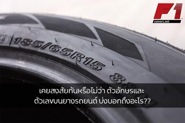 เคยสงสัยกันหรือไม่ว่า ตัวอักษรและ ตัวเลขบนยางรถยนต์ บ่งบอกถึงอะไร?? F1rumors Car Bigbike Motorsport ตัวอักษรและตัวเลขบนยางรถยนต์