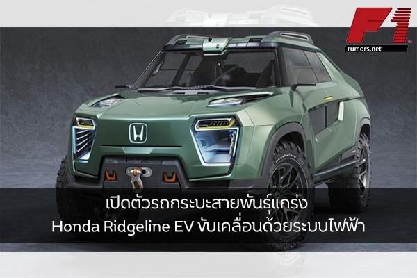 เปิดตัวรถกระบะสายพันธุ์แกร่ง Honda Ridgeline EV ขับเคลื่อนด้วยระบบไฟฟ้า F1rumors Car Bigbike Motorsport Honda HondaRidgelineEV