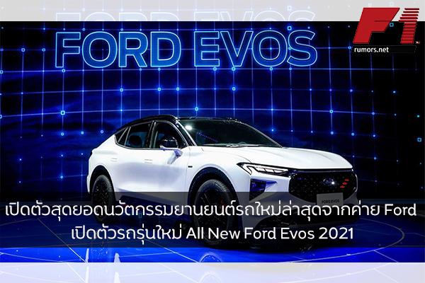 เปิดตัวสุดยอดนวัตกรรมยานยนต์รถใหม่ล่าสุดจากค่าย Ford เปิดตัวรถรุ่นใหม่ All New Ford Evos 2021