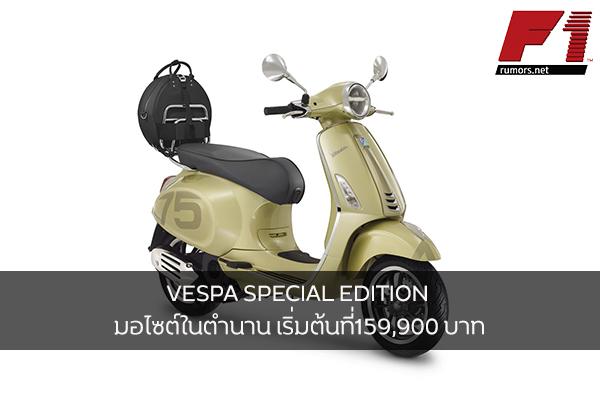 VESPA SPECIAL EDITION มอไซต์ในตำนาน เริ่มต้นที่159,900 บาท